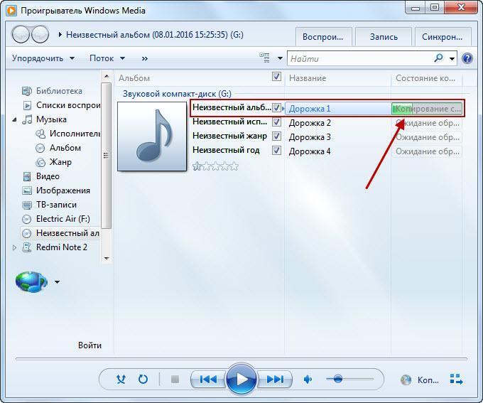 Процесс копирования музыки на компьютер