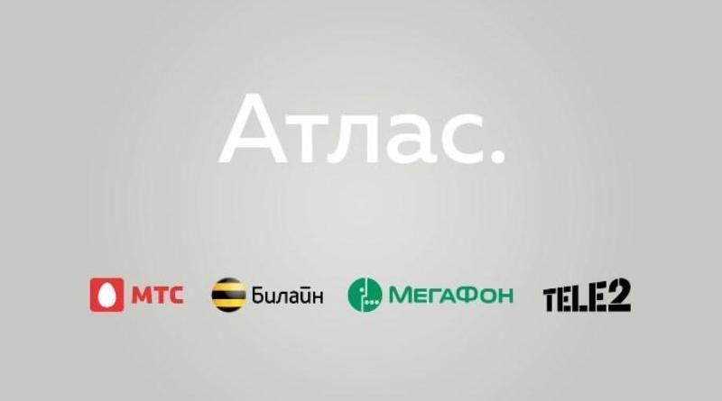 Первый бесплатный мобильный оператор «Атлас»