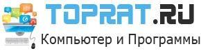 Сайт о компьютерах и  мобильных устройствах Toprat.ru