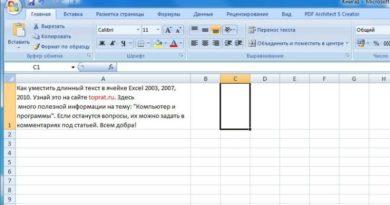 Как уместить длинный текст в ячейке Excel 2003, 2007, 2010
