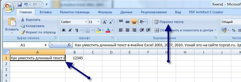 Перенос текста в ячейке Excel 2007 и 2010