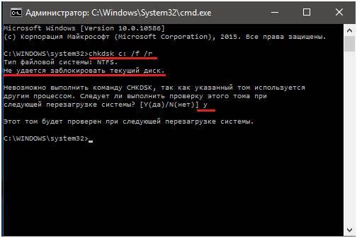 Проверка жесткого диска через командную строку