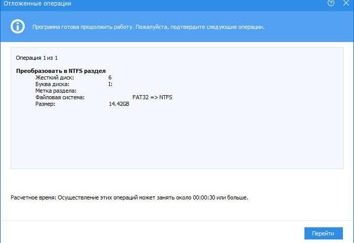Преобразовать в NTFS раздел
