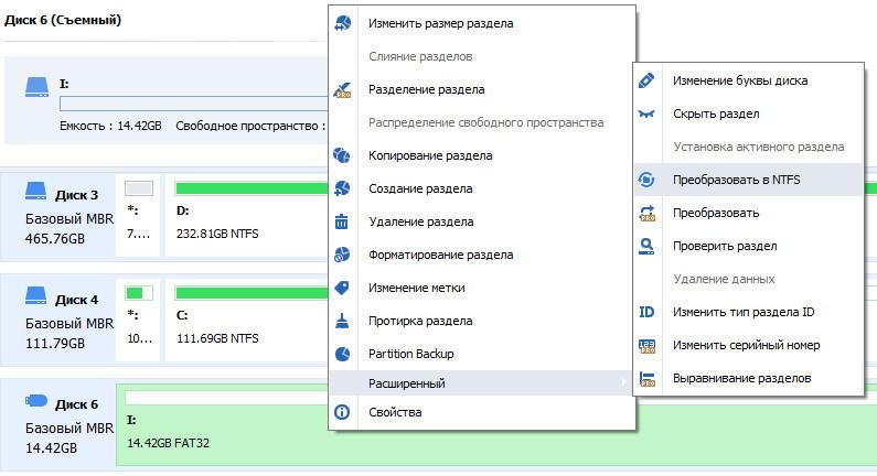 Преобразовать в NTFS с помощью бесплатной программы Aomei Partition Assistant Standard