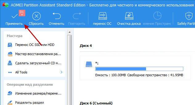 Конвертировать флешку в NTFS