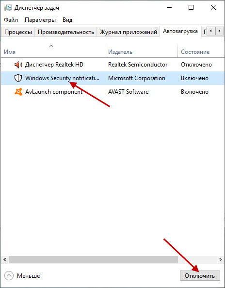 Отключить автозагрузку приложений в Windows 10
