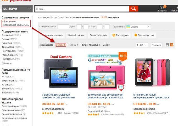 Как купить планшет на китайском сайте