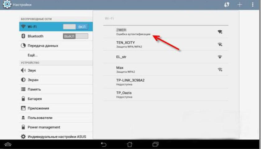 Ошибка аутентификации Wi-Fi на планшете. Как исправить?