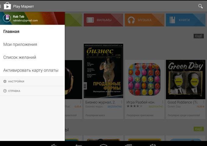 Как настроить приложение Play Market на планшете?